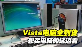 这样买Vista最省 多款VistaPC任你挑