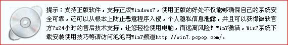 windows7,Win7激活,Win7旗舰版,Win7系统下载,Windows 7,Win7旗舰版下载,windows 7主题壁纸