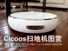 可升级Cicoos冰湖智能扫地机开箱图赏
