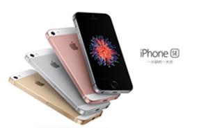 新品首发 小屏旗舰iPhone SE现货3299元